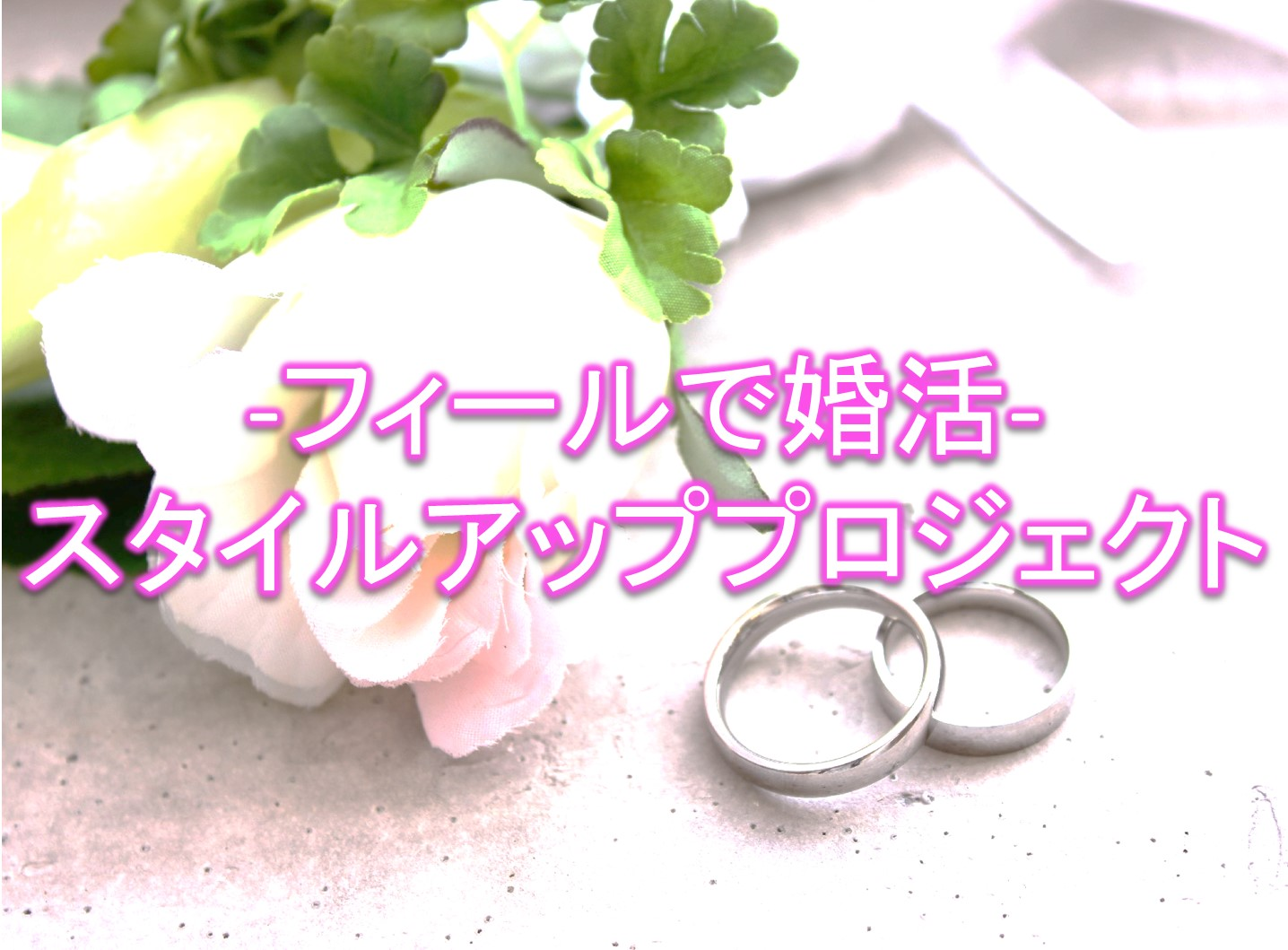 Feelで婚活!スタイルアッププロジェクト(男性限定)