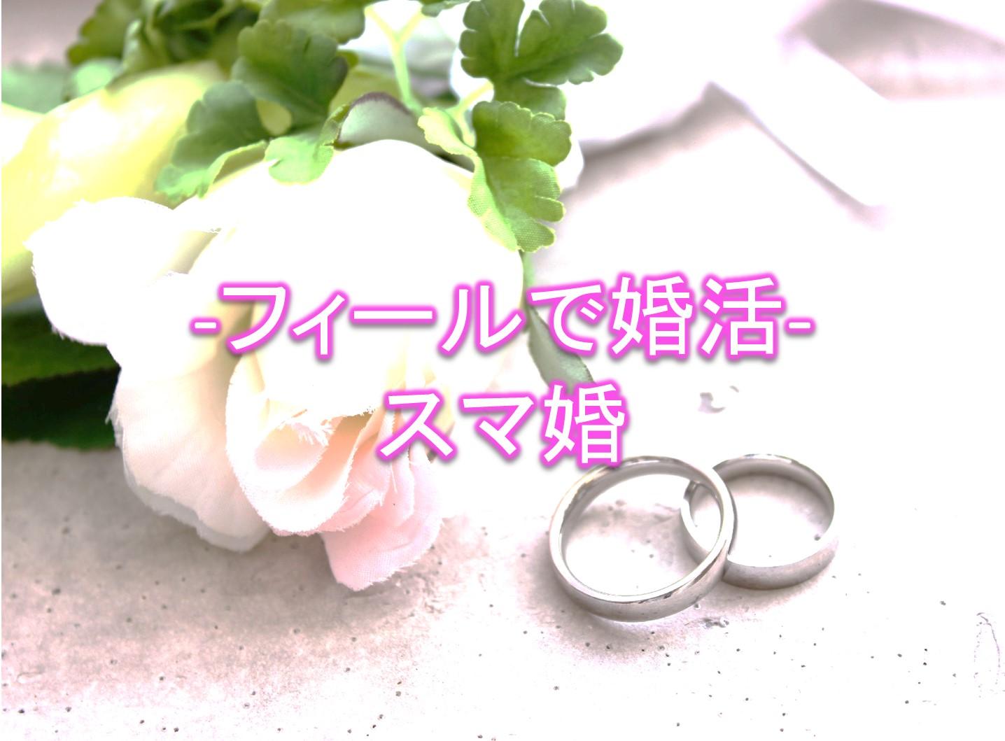 Feelで結婚式!スマ婚