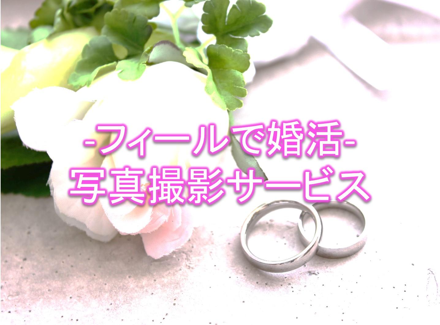 Feelで婚活!写真撮影サービス