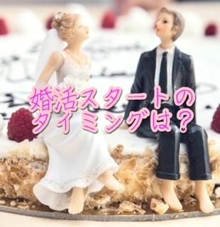 婚活スタートのタイミングは?